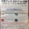 「未来フェス2017in京都」の初日:「日本再編集会議PART.1」(同志社大学)