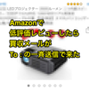 Amazon低評価レビューの買収メールで個人情報ただ漏れだった件