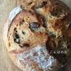 【天然酵母】かぼちゃの種の天然酵母パン。作り方・レシピ。