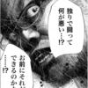 【漫画】漫画界隈のドロドロな裏側を描く!!「Stand by me 描クえもん」を読んだ感想