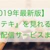 【2019年最新版】『モテキ』を見れる動画配信サービスまとめ