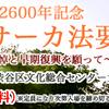 釈尊成道2600年記念 ウェーサーカ法要 仏陀の徳を遍く一切生命に ~東日本大震災追悼と早期復興を願って~