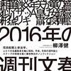 【読書感想】2016年の週刊文春 ☆☆☆☆☆