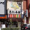 恵比寿横丁に行ってきました