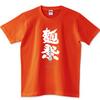 麵 麵祭り tシャツ作ってみた