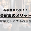 【実はお得?!】飲み会幹事をするメリット5つ!やりたくない人必見!