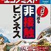 週刊エコノミスト 2020年07月14日号 コロナを迫る 非接触ビジネス/まちづくり スマートシティー 日本でも巨大プロジェクト進行