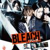 【ネタバレ感想】実写化映画『BLEACH(ブリーチ)』から学ぶ人生(レビュー・解説)