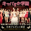 AKB48のドラマ「キャバすか学園」3話感想…「センネズ復活!」