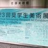 第23回奨学生美術展@佐藤美術館 2014年11月9日(日)
