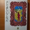 【書評】そして誰もいなくなった アガサ・クリスティー ハヤカワ文庫
