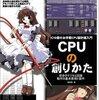 CPUエミュレータをRustで自作する