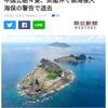 日本政府は中国共産党と心中するつもりなのか?
