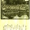 伊予吉田の文化遺産 (吉田風物畫帖/小林朝治著) 第46回  鶴間橋