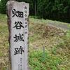 山辺町 畑谷城と城主江口光清の歴史と史跡をご紹介🏯!