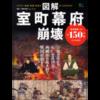 「図解 室町幕府崩壊」監修:小和田泰経さん(枻出版社エイムック3965)