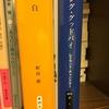 町田康さん「告白」を読み始める。