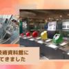 NTT技術史料館へ行ってきました