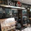横浜ベイクォーターでスペインバルのお得なランチを食べてみよう バル・デ・カンテ(Bar de Cante)のランチ
