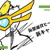 【仮想通貨ヒーロー】これまで登場した仮想通貨ヒーローまとめ!コインチェック組!【#11】