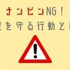 【ナンピンNG】ヤバイ相場で資産を守るためにとるべき行動とは?