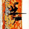 バンプレスト発売の大人気スーパーファミコンゲーム売れ筋ランキング30
