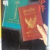 『東京難民事件』(集英社文庫)読了
