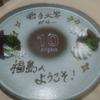 福島・須賀川で得たもの その2