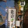 高円寺の夜の雑踏と店ぶれを記録に残す-純情商店街、高円寺銀座