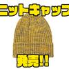 【ダイワ】ボリューム感のあるニット帽「ニットキャップ」発売!