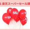【ポチレポ】2021「楽天スーパーセール」購入品紹介!買いまわり前半1~6店舗