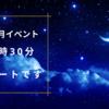 今夜22時30分スタート★オフラインでお待ちしています★
