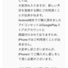 【ジョルテ】購入したアイコンは機種変更したら復元できない?androidからiPhone7へのデータ移行の仕方