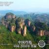赤い奇岩の絶景と千の滝の故郷!中国丹霞