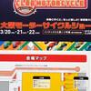 第31回大阪モーターサイクルショー2015 総括