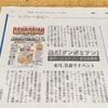 【メディア情報】東奥日報夕刊に掲載!