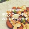 【甘党向け】デスクワーク中に小腹が空いた時におすすめの甘いけど太りにくいおやつ7選