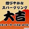 はてなブログおみくじ2019