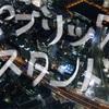 【解説】パブリックスタンド新宿歌舞伎町1号店と2号店に行ってきた