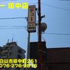 チュー田中店~2015年4月25杯目~