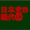 70年代以降の歴史 センターと私大日本史B・現代で高得点が取れる!
