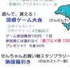 『谷中ひゃっこい祭り』の詳細情報 イルカショーって本当に?!
