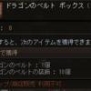 【OE】+10ドラゴンのベルトチャレンジ【祭り】