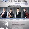 N響メンバーによる ベートーヴェン 弦楽四重奏曲 全曲演奏会