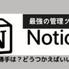【NOTION 使い方】難しく考えずにToDo管理【管理系アプリが苦手な方にも】