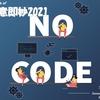 No755_No Code