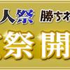 【MHF-Z】 公式サイト更新情報まとめ 12/4~12/11