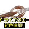 【O.S.P】究極のクローベイト「ドライブクロー」に新色追加!