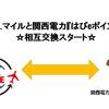 関西電力の『はぴeポイント』とJALマイルの交換が開始!また新たにマイルを増やせます☆