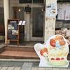 まき田さんのカフェ&個展に行った話